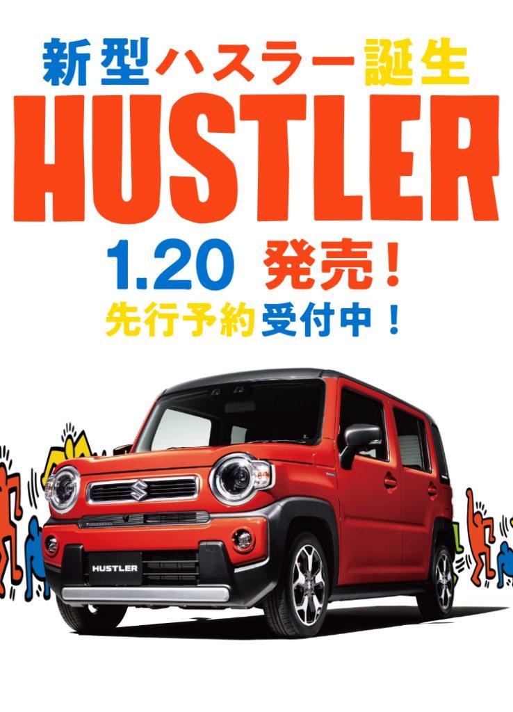 新型ハスラー発売開始!! 京都 滋賀 大阪で車を探すならリバティ!!