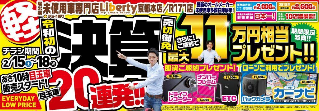 京都・大阪・滋賀で軽自動車の未使用車・新古車の決算フェア開催!!