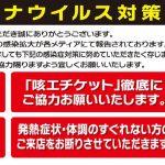 軽届出済未使用車専門店リバティのコロナ対策について!!