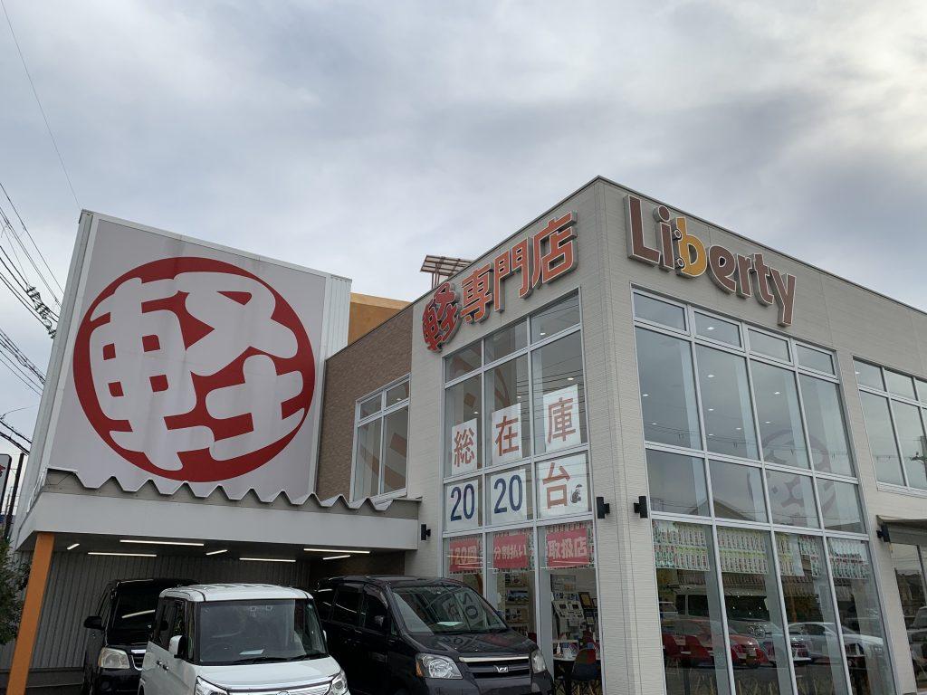枚方大橋からすぐ!大阪北部で自動車買うならリバティで!