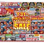 明後日7/31リバティ神戸店グランドオープン!!
