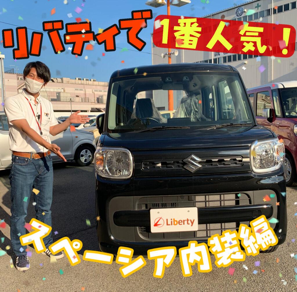 人気の軽自動車のおすすめポイント(スペーシア内装編)