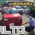 きもちいい生活はじまる、スズキアルトのご紹介!!京都滋賀大阪三重兵庫で軽自動車を買うならリバティまで!